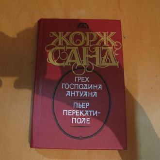 Жорж Санд Грех господина Антуана Пьер Перекати-Поле