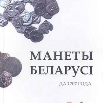 Монеты Беларуси до 1707 года