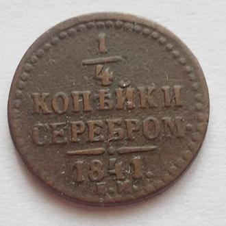 Россия 1/4 копейки 1841 г Николай I