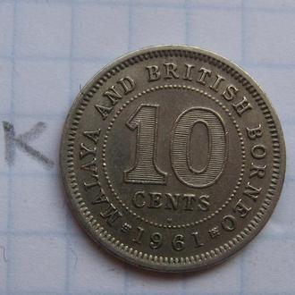 МАЛАЙЯ и БРИТАНСКОЕ БОРНЕО. 10 центов 1961 года (ЕЛИЗАВЕТА 2-я).