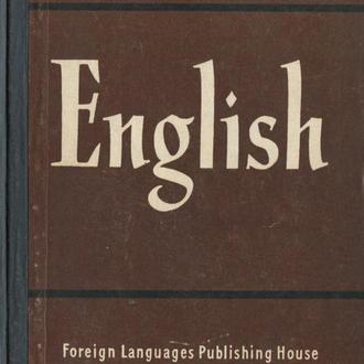 Учебник английского языка. Суворов, Шевалдишев. 1960