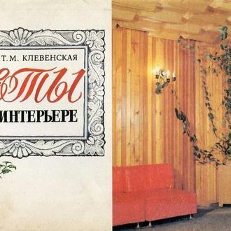 Цветы в интерьере. Клевенская. 1990
