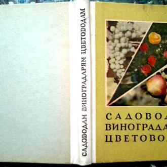 Садоводам, виноградарям, цветоводам :  Сборник статей.  - Харьков : Прапор, 1977. - 199 с., 8 л. ил.