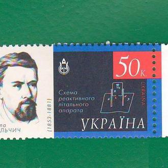 2002. Украина космическое государство. Н. Кибальчич