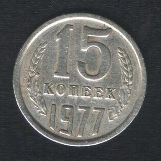 15 копеек 1977 года CCCP