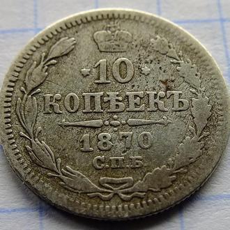 10 копеек 1870  №21