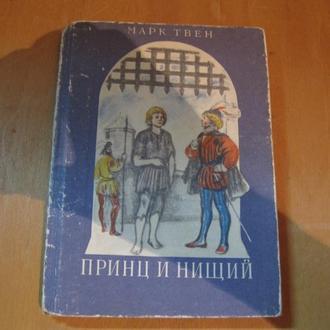 Марк Твен Принц и нищий