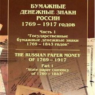 Денисов - Бумажные дензнаки 1769-1843 гг - на CD