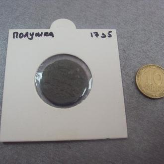 монета россия полушка 1735 №505