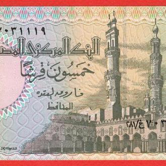 50 Фунтов 2008,(0,4) Египет