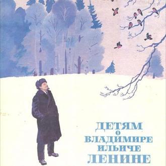"Книга ""Детям о Владимире Ильиче Ленине"""