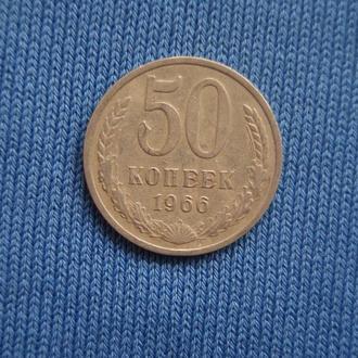 СССР  50 копеек  1966 г
