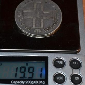 Рубль 1798 (СМ-МБ)