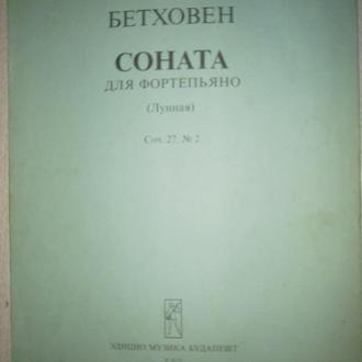 Бетховен Соната для фортепиано. (Лунная). Музика Будапешт. Мяг. пер. Бол. формат. 16 стр.