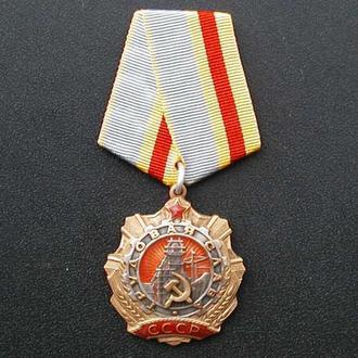 Орден Трудовой Славы 1 степени 1974-1991гг