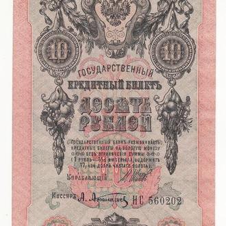 10 рублей 1909 Сохран, Шипов Афанасьев выпуск Временного правительства