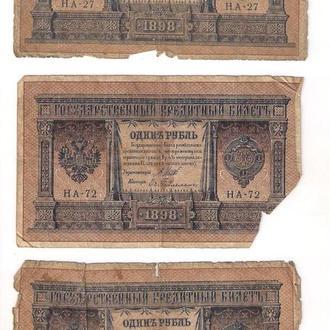 1 рубль 1898 6 шт. на реставрацию