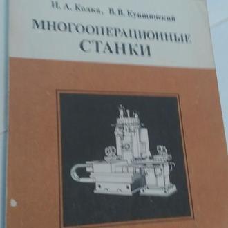 Многооперационные станки И.Колка
