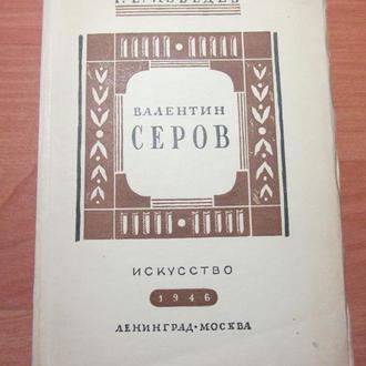 Лебедев Г. Валентин Серов