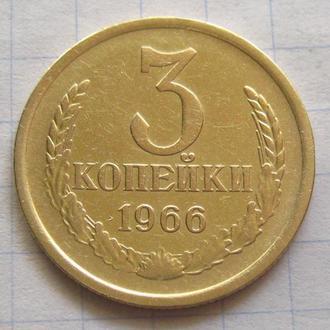 СССР_ 3 копейки 1966 года оригинал