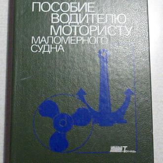 В. К. Елисеев, Хилькевич Пособие водителю-мотористу маломерного судна.