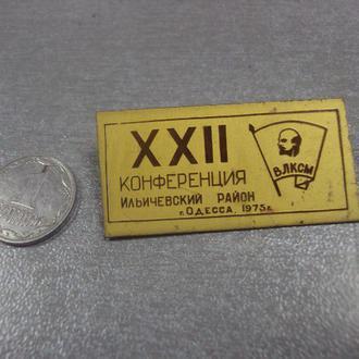 комсомол 22 конференция влксм ильичевский район одесса 1975 №8857