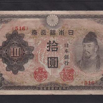10 иен 1945г. Япония.