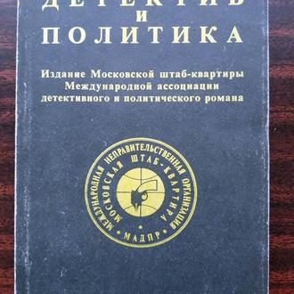 Детектив и политика. № 2(6), 1990.
