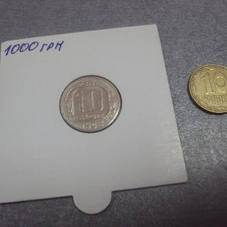 10 копеек 1948 федорин №98 разновид №719