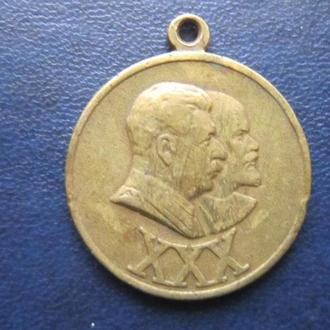 медаль 30лет СА и флота