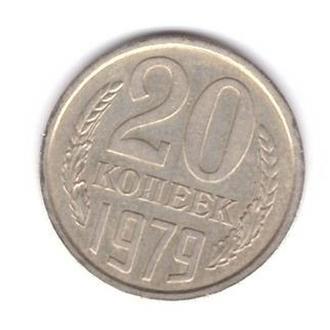 1979 СССР 20 копеек