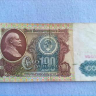 Банкнота 100 рублей 1991 год