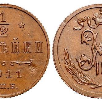 1/2 копейки 1911 года №6658