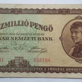100 000 пенге 1946 г  Венгрия .