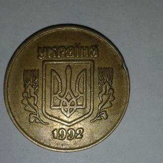 50 копеек 1992 года