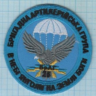 Шеврон Нашивка ВДВ Украины Аэромобильные войска Десант Спецназ 25 ОВДБр БРАГ Артиллерия ЗСУ.