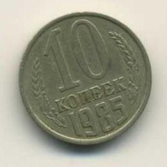 монета 10 копеек 1985 СССР