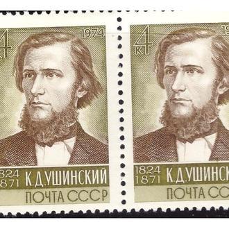 СССР 1974 MNH УШИНСКИЙ