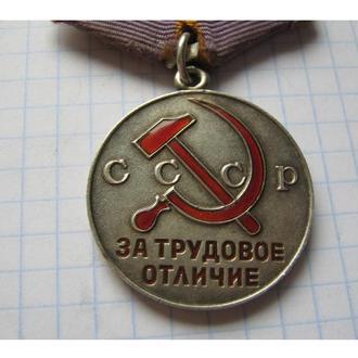 ТРУДОВОЕ ОТЛИЧИЕ медаль АЛЮМІНІЄВА  КОЛОДКА