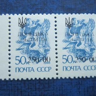 Пара 2 марки Украина 1992 провизории Донецкая обл 250-00 на 50 коп прямые MNH