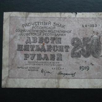 250рублей 1919