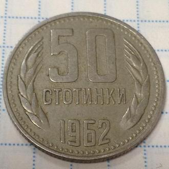 БОЛГАРИЯ, 50 стотинок 1962