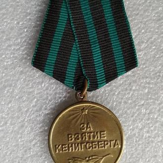 Медаль « За взятие Кенигсберга »