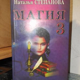 Степанова Наталья. Магия. Кн 3