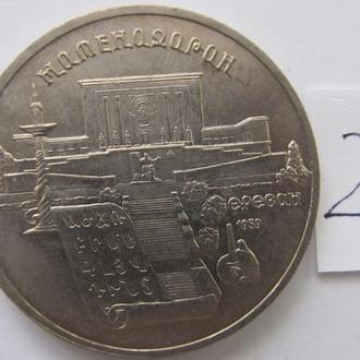 5 Рублей 1990 г Матенадаран Ереван СССР