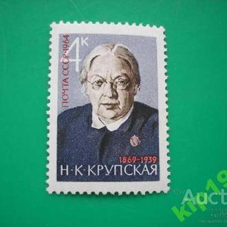 СССР. 1964. Крупская. MNH