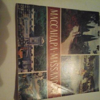 Буклет Массандра 1976 год, 55 страниц