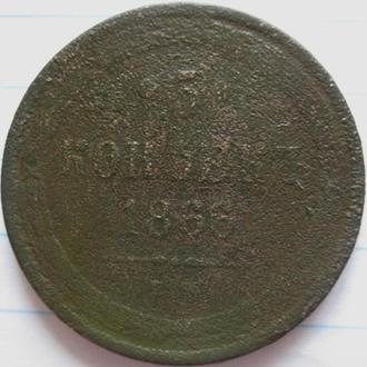 5 копеек 1866г.