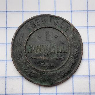 1 копейка 1898 года №29