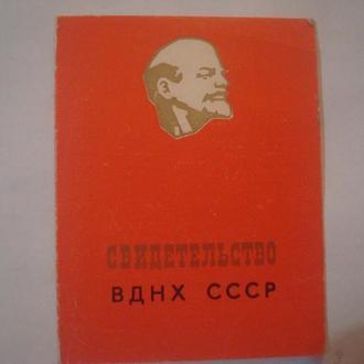 Свидетельство ВДНХ  СССР